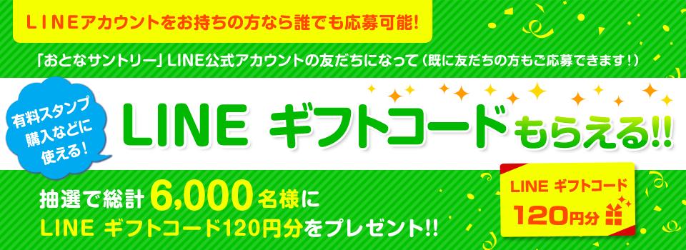 サントリーの「おとなサントリー」LINEを登録すると、抽選で6000名にLINEギフトコード120円分が当たる。~2017/11/30。