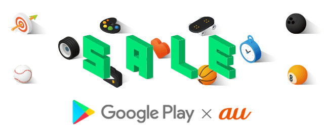 auかんたん決済で「Welcome Google Play 年末年始キャンペーン」。抽選で5,000名に5,000円分のGoogle Playクーポンが当たる。~3/31。