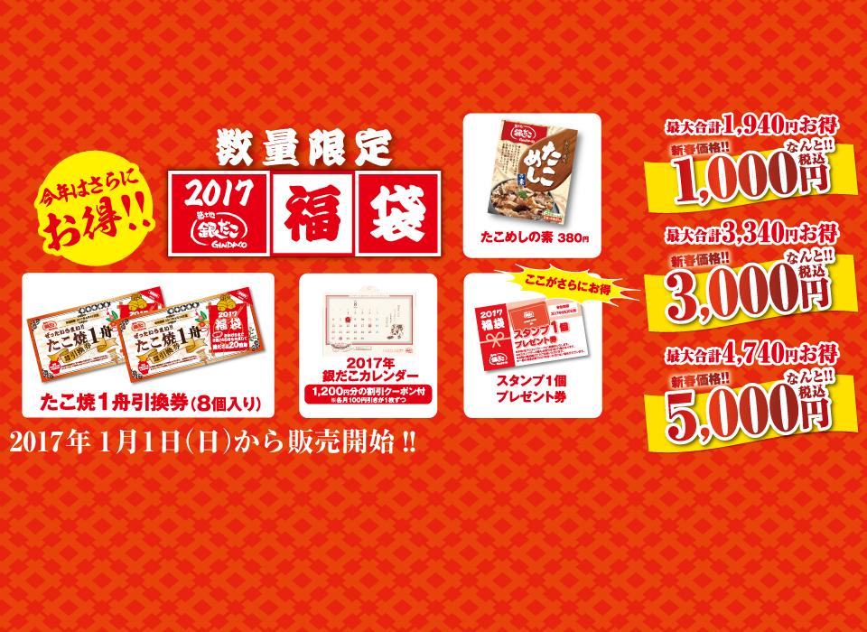 築地銀だこ福袋を1/1より販売予定。1000円、3000円、5000円のラインナップ。