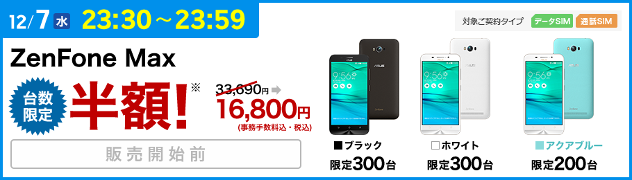 楽天モバイルスーパーセールでZenFone Maxが半額の33690円⇒16800円事務手数料込。データSIMで即時解約OK。12/7 23時30分~。
