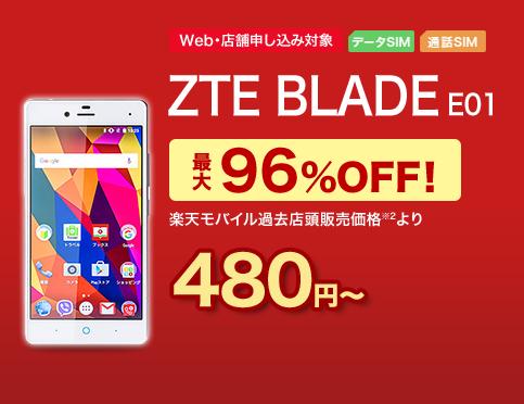楽天モバイルでZTE BLADE E01が480円、ZenFone 2 Laserが880円、MediaPad T1 7.0 LTEが980円、Zenfone2が1880円。12/16~。