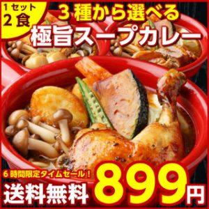 楽天でやわらかチキンのスープカレー2食が899円送料無料。~翌日1時。