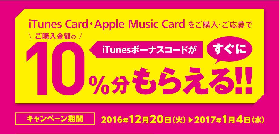 ファミリーマートで3000円以上のiTunesCardを買うと、10%のボーナスコードがもれなく貰える。