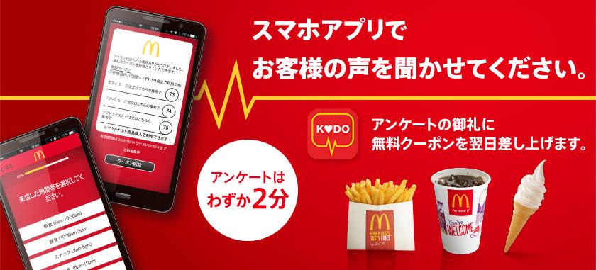 マクドナルドの「KODO」アプリを使ってマックの感想を書くと、もれなくマックフライポテト、ドリンク、ソフトツイストのいずれかが貰える。