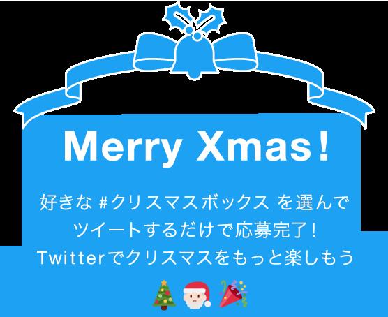 クリスマスボックス2017でキットカット、JAL、ANA、しまむらなど各種企業が抽選でプレゼントを配布中。~12/25。