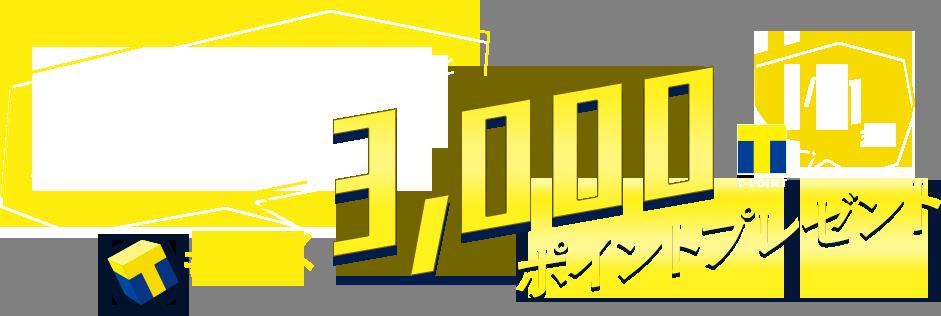 Yahoo!プレミアム会員登録&ヤフオクの落札で3000Tポイントがもれなく貰える。