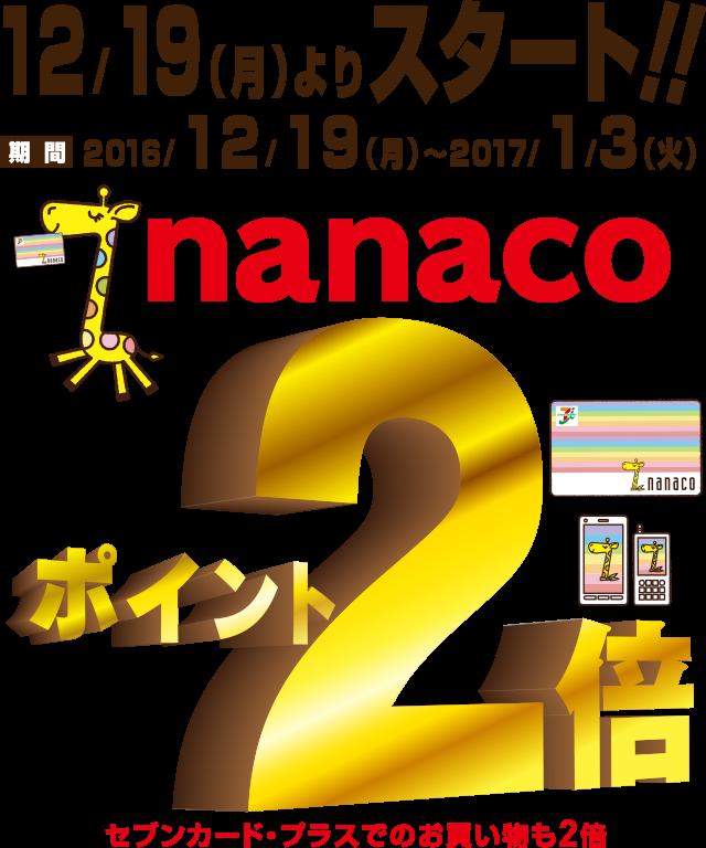 セブン-イレブンでnanaco/セブンカード・プラスで買うとnanacoポイントが2倍になるキャンペーンを開催中。