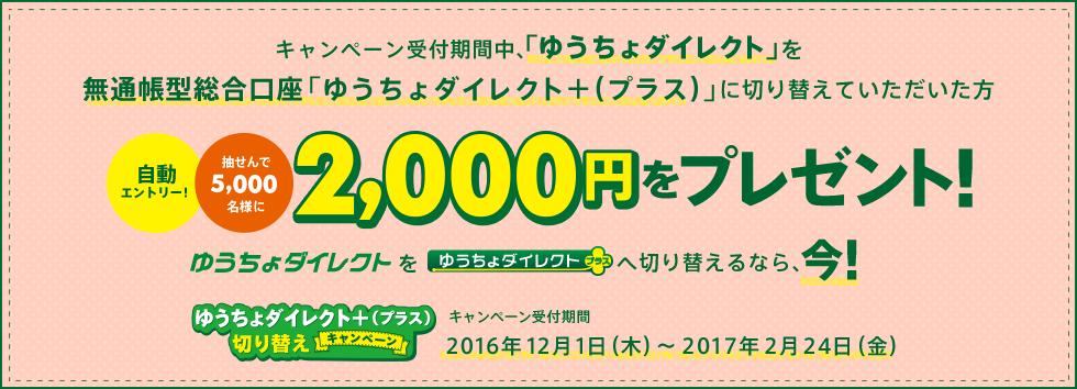 郵便局のインターネットバンク「ゆうちょダイレクト+(プラス)」に切り替えると、抽選で5000名に2000円が当たる。~2/24。