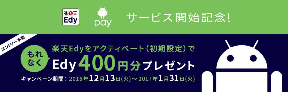 Android Payが楽天Edy対応となってサービスイン。Edy400円分がもれなく貰えるけど、Felicaチップ搭載してないとやっぱり無理。