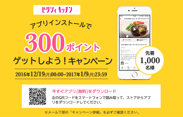ゼクシィキッチンアプリをインストールすると先着1000名にもれなく300ポイントが貰える。12/19~1/9。