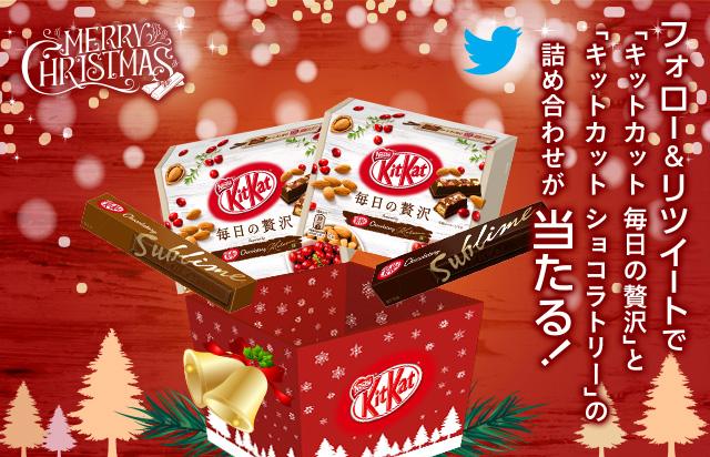 「キットカット 毎日の贅沢」6個入りと「キットカット ショコラトリー」の詰め合わせが抽選で2000名に当たる。~12/24。
