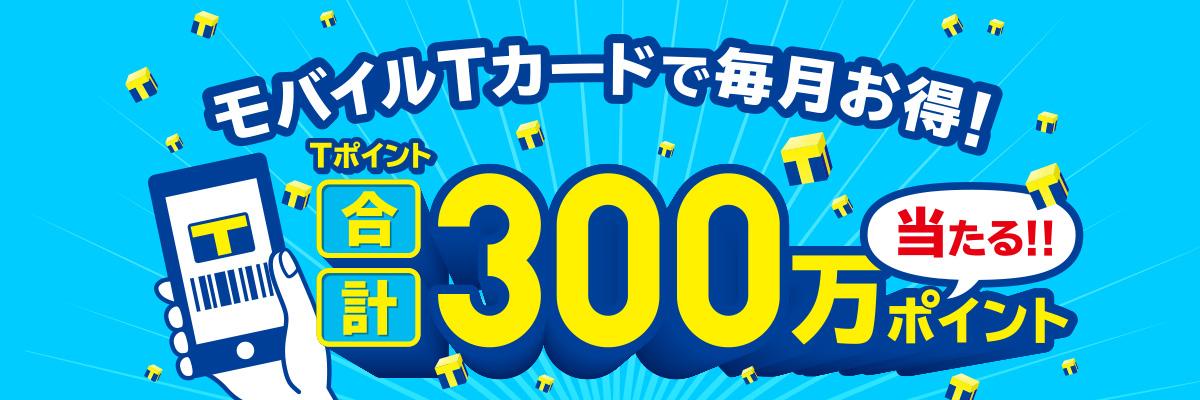 TSUTAYAアプリにモバイルTカードを登録で500Tポイントが2000名に当たる。~1/15。