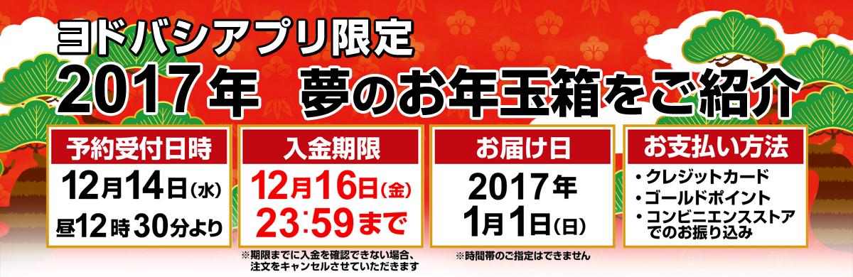 ヨドバシ2017年夢のお年玉箱、福袋は「ヨドバシ」ショッピングアプリのみ12月14日(水)昼12時30分より受付開始。