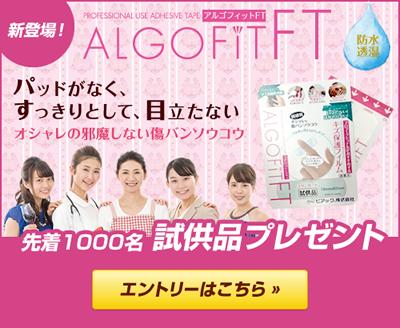 透明で見えづらい絆創膏「アルゴフィットFT」が先着1000名にもれなく貰える。