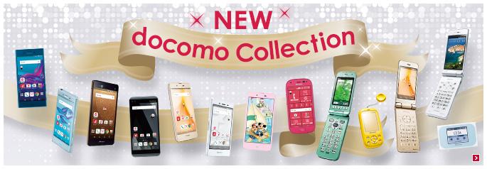 ドコモオンラインショップでXperia A SO-04EやAQUOS PHONE ZETA SH-06E、AQUOS EVER SH-02Jなど新旧Androidスマホを5400円から一括投げ売り中。
