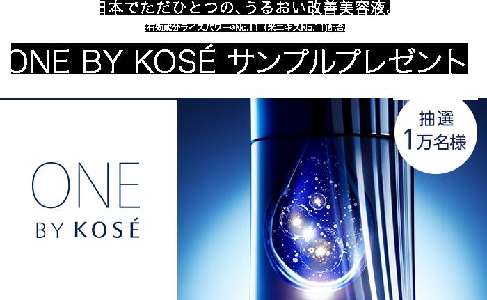 ONE BY KOSÉ 薬用保湿美容液が抽選で1万名に当たる。そう言えば化粧水に認可制度ないけどなんでだろうね。~2/28。