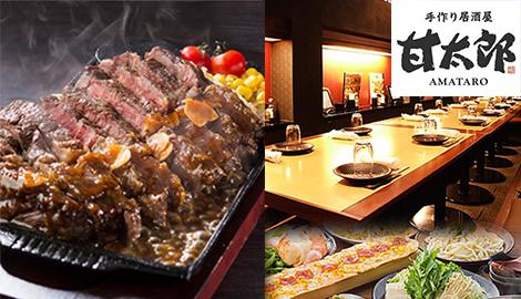 焼肉屋の甘太郎で他社の要らないクーポンを投げつけると、肉になって帰ってくるお肉化計画キャンペーンを実施中。~3/31。