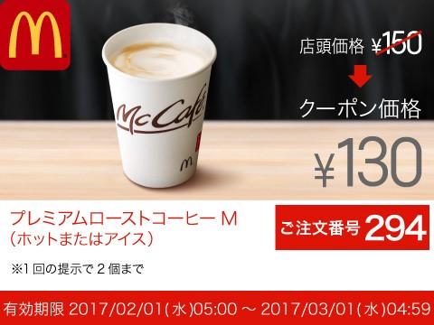 Yahoo!けんさクーポンでマクドナルドのてりやきマックバーガー、ビッグマックセット、プレミアムローストコーヒー(Mサイズ)が割引となるクーポンを配布中。~2/1 5時