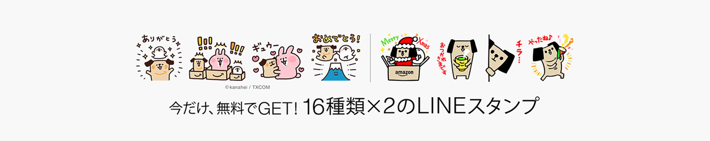 Amazon.co.jp公式LINEアカウントで「カナヘイ」のスタンプがもれなく貰える。アマゾンアカとLINEアカリンクで機能追加。~2/27。