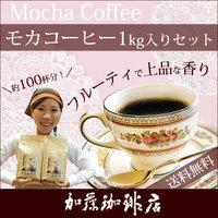 楽天でデイリー売れ筋NO1の加藤珈琲店のコーヒー1kgモカラデュースが1000円送料無料。