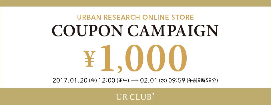 アーバンリサーチオンラインで3000円以上で使える1000円引きクーポンを配信中。