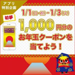 GUアプリで100円か1000円OFF割引クーポンが2万名に抽選で当たる。~1/3。