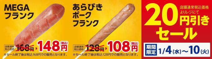 サークルKサンクスでMEGAフランク、あらびきポークフランクが20円引きセールを開催中。