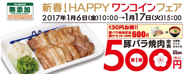 松屋で豚バラ焼肉定食ワンコインフェアが開催予定。通常550円⇒500円。