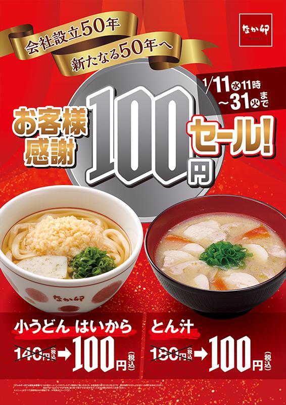 なか卯が豚汁を180円⇒100円、小うどんはいからが140円⇒100円セールを開催予定。~1/31。