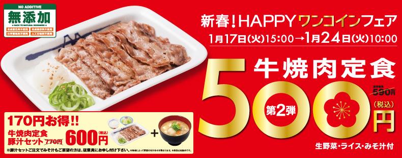 【悲報】松屋で牛焼肉定食ワンコインフェアが開催予定。通常590円⇒500円。豚汁も付くぞ。【松屋でジェフグルメカード取扱中止】