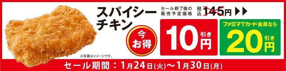ファミリーマートでスパイシーチキンが10円~20円引き。