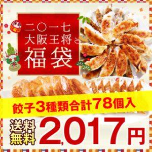 楽天の大阪王将で餃子福袋が2017円送料無料で販売中。