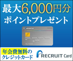 リクルートカードを申し込むみでリクルートポイント6000円分が貰える。年会費無料、nanacoチャージ可能で1.2%還元。リクルートポイントは現金化可能。