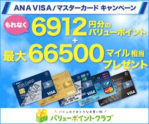【今日まで】【当サイト限定】ANA VISA・マスターカード申し込みでもれなく6912円相当+66500マイル相当がもらえる。~1/31。ANAクレカの年会費を半額以下に節約する技。