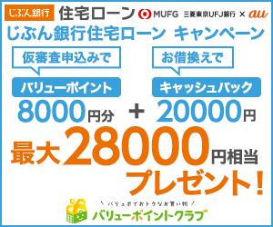 じぶん銀行住宅ローンで8000円+2万円キャッシュバック。利率はメガバンクの半分、ガンになったら住宅ローン残高が半額。~3/31。