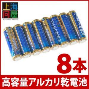 ドスパラで単3形 8本組、単4形 8本組がそれぞれ149円送料無料。百均のダイソーより安い。