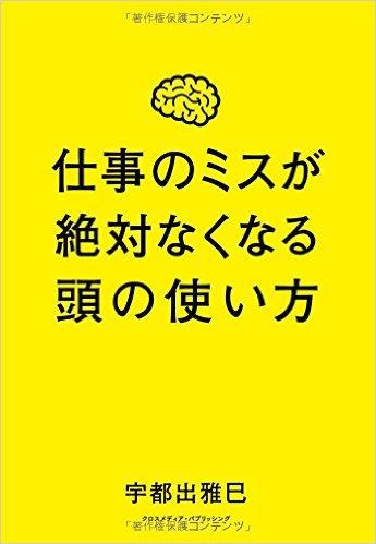 アマゾンキンドルで「仕事のミスが絶対なくなる頭の使い方」が1490円⇒499円にてセール中。