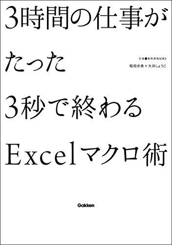 アマゾンキンドルで「3時間の仕事がたった3秒で終わるExcelマクロ術」が2138円⇒実質80円。日本でエクセルマクロで業務効率化を行う罠。