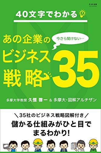 アマゾンキンドルで「40文字でわかる! 今さら聞けないあの企業のビジネス戦略35」が2160円⇒実質80円。
