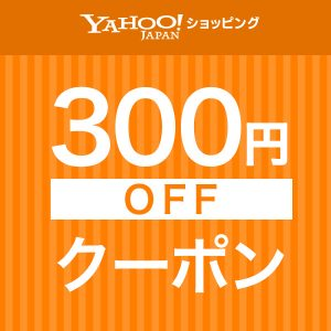 Yahoo!ショッピングで全ショップ全アイテム1500円以上で使える300円分クーポンが配布中。