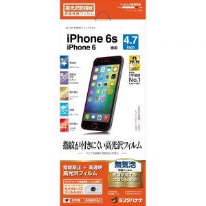 アマゾンで iPhone6/6s用ラスタバナナ 光沢防指紋フィルムG658IP6SAが734円⇒108円の投げ売りセール。