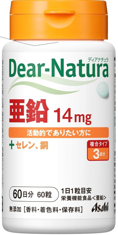 アマゾンでアサヒの亜鉛サプリメント「ディアナチュラ亜鉛(60日)」が419円。DHC(483円)より安い。