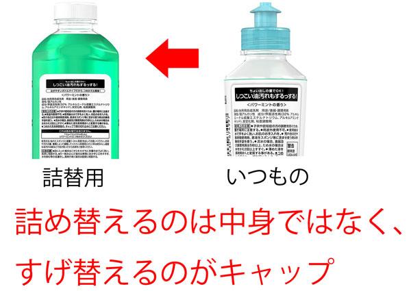 アマゾンでジョイ コンパクト 食器用洗剤 パワーミント 詰替用 440mlが240円。キャップを変えるとそのまま使える裏技。