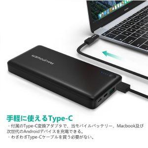 アマゾンタイムセールで Quick Charge 3.0 & USB-C)対応 モバイルバッテリー RAVPower 20100mAhが4999円⇒3999円。