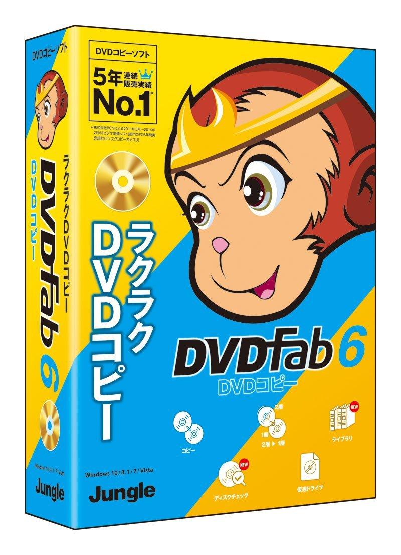 アマゾンでWindows向けDVDリッピングソフト「DVDFab6 DVD コピー」が5700円⇒1399円で販売中。