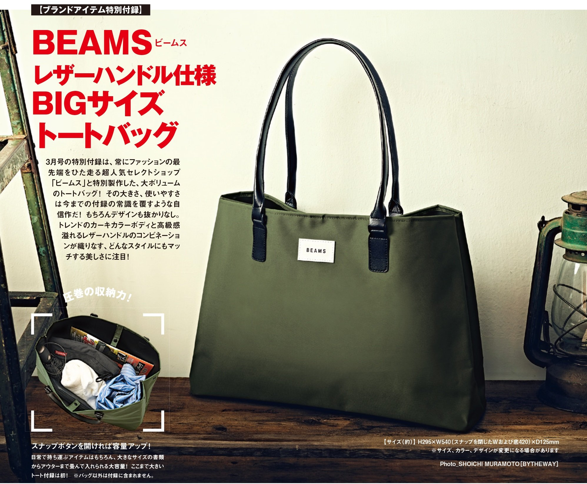 アマゾンで雑誌のsmart(スマート) 2017年3月号を820円で買うと、BEAMSビッグトートバッグがおまけで貰える。1/24~。