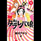 アマゾンキンドルストア、楽天koboで「東京タラレバ娘」「ちはやふる」「アホガール」「COPPELION」などがもれなく無料配信中。~1/31。