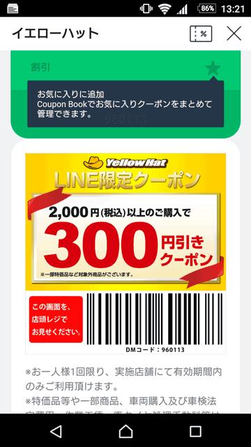イエローハットのLINEで3000円以上で500円引き、2000円以上で300円引きクーポンを配信中。