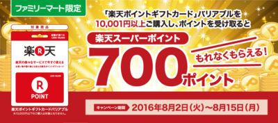 楽天ポイントギフトカードバリアブルをぴったり10,001円分買ってみた。700ポイント貰えるぞ。~1/8。