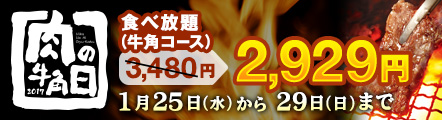 Yahoo!予約で牛角食べ放題が3480円⇒2929円でセール中。~1/29。